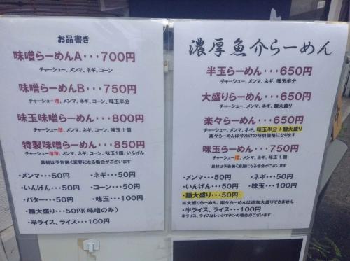 20150329_一刀斎-003