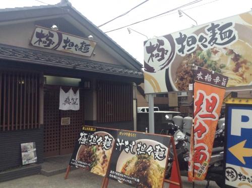 20150329_極坦々麺-001