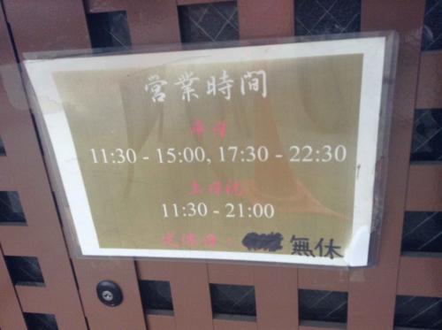 20150329_極坦々麺-005
