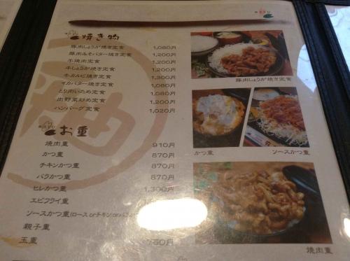 20150421_とんかつ麻釉-001