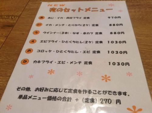 20150421_とんかつ麻釉-002