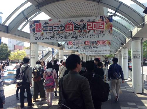 20150426_ニコニコ超会議2015-001