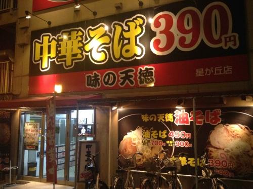 20150502_味の天徳星が丘店-001-001