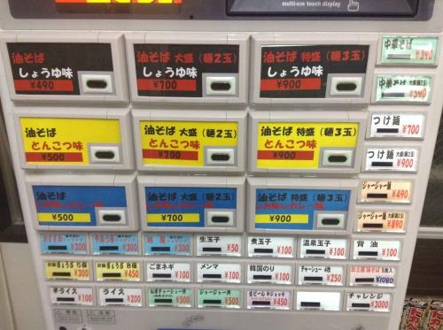 20150502_味の天徳星が丘店-001-002