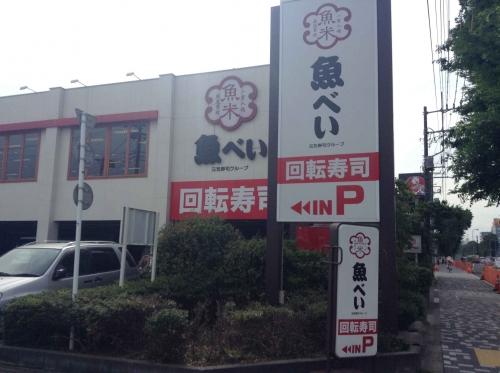 20150523_魚べい相模原富士見店-001