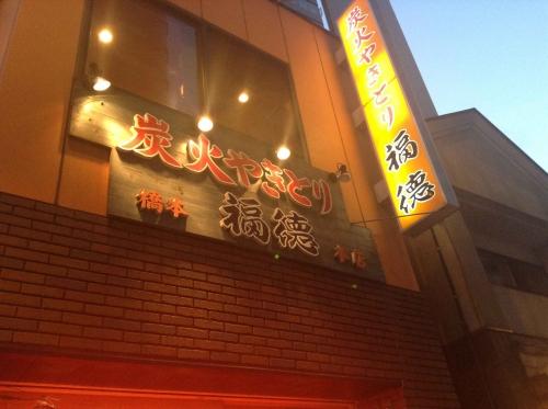 20150527_炭火やきとり福徳橋本店-001