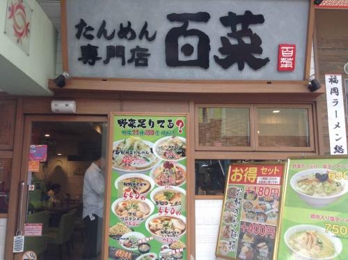 20150529_たんめん専門店百菜ビナウォーク店-001