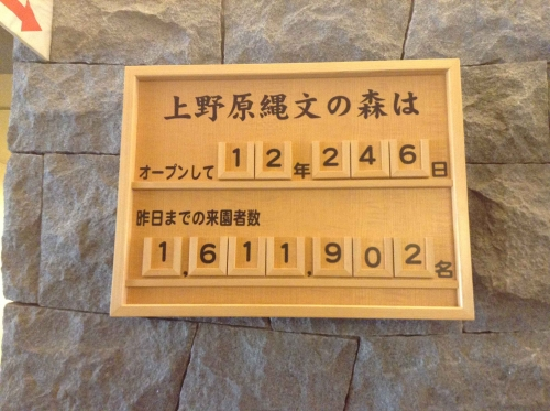 20150607_上野原縄文の森-003