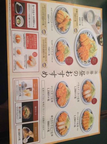 20150608_とんかつ浜勝国分敷根店-001