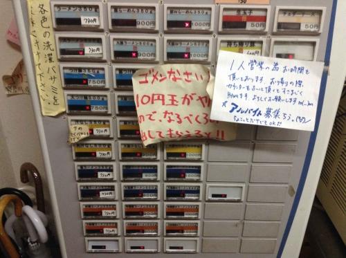 20150611_ラーメン荘歴史を刻め寺田町店-003