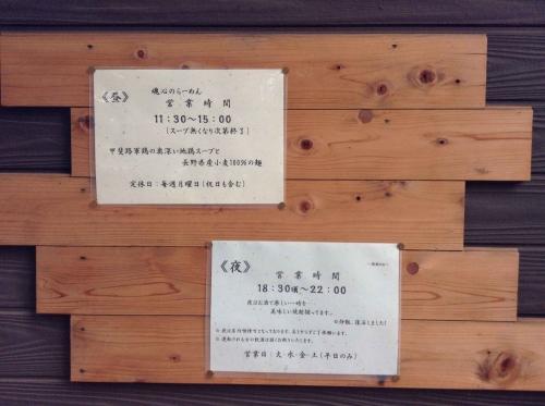 20150613_らーめん屋小川-001