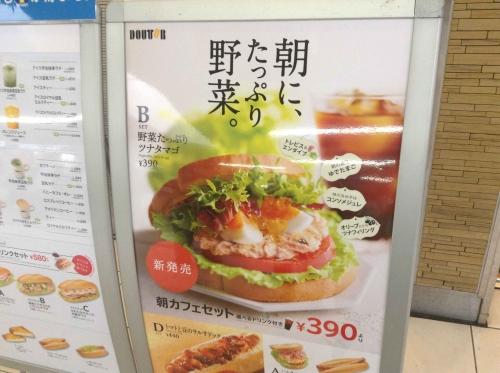 20150619_ドトールコーヒーショップ伊勢原店-001
