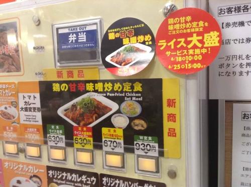 20150624_松屋上溝店-001