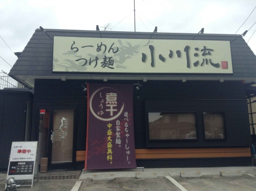 20150627_小川流厚木棚沢店-001
