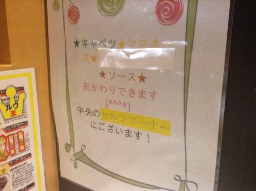 20150628_ゴーゴーカレー相模大野モアーズスタジアム-002