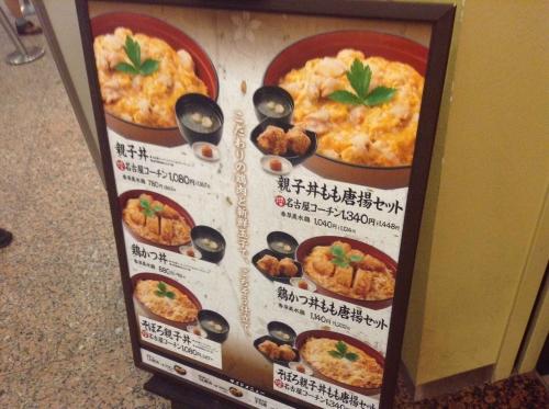 20150705_鶏三和ワンドマークプラザ店-002