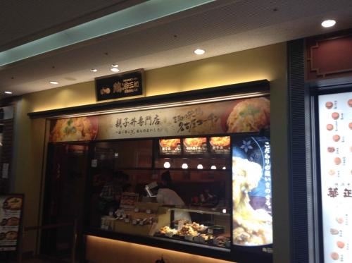 20150705_鶏三和ワンドマークプラザ店-001