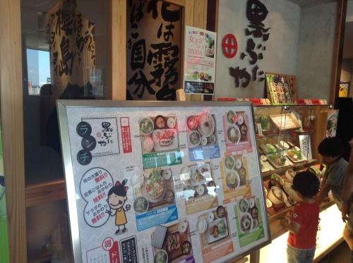 20150721_黒ぶたやルミネ町田店-001