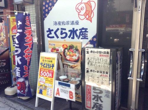 20150722_さくら水産人形町店-001