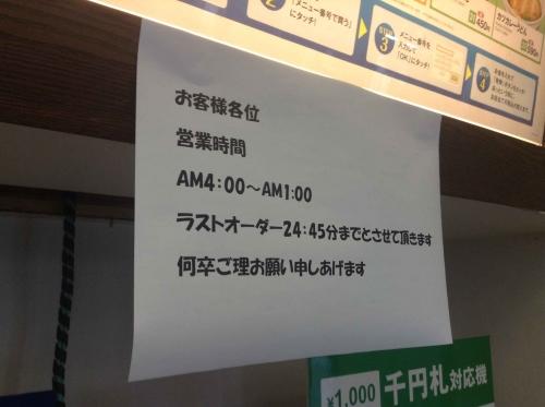 20150813_なか卯相模原千代田店-001