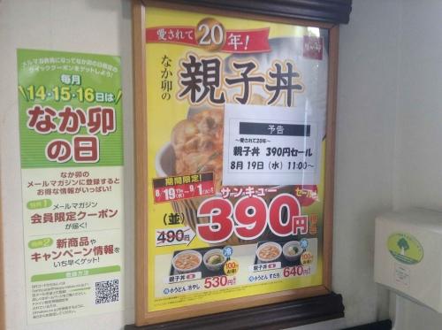 20150813_なか卯相模原千代田店-003