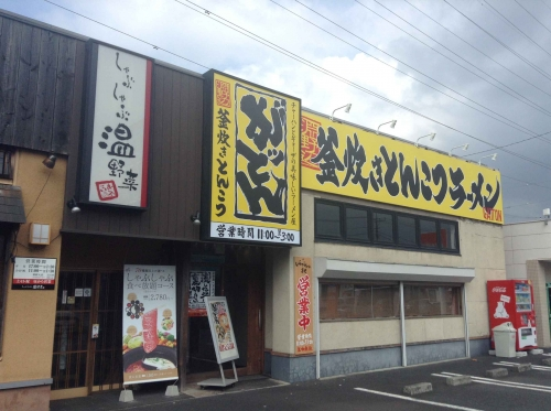 20150814_がってん-001