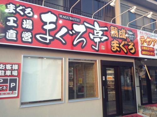 20150815_まぐろ亭-001