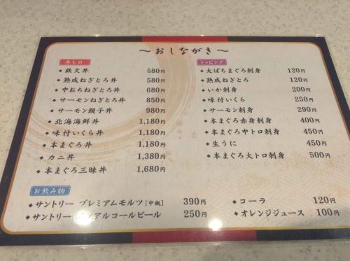 20150815_まぐろ亭-002