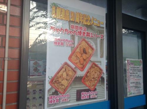 20150904_日本亭相模原本部店-001