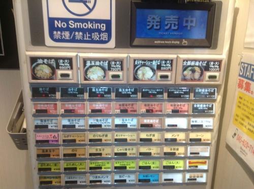 20150927_油そば専門店ぶらぶら伊勢佐木モール店-002