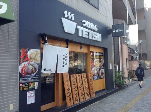 20150928_つけめんTETSU町田店-002