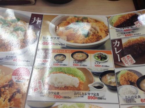20150930_かつや上溝店-001