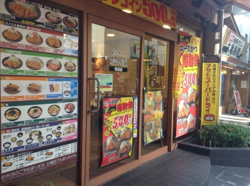20151003_松八町田店-001