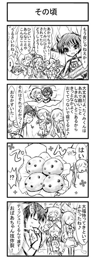 kyattunaito4komameido17-2.jpg