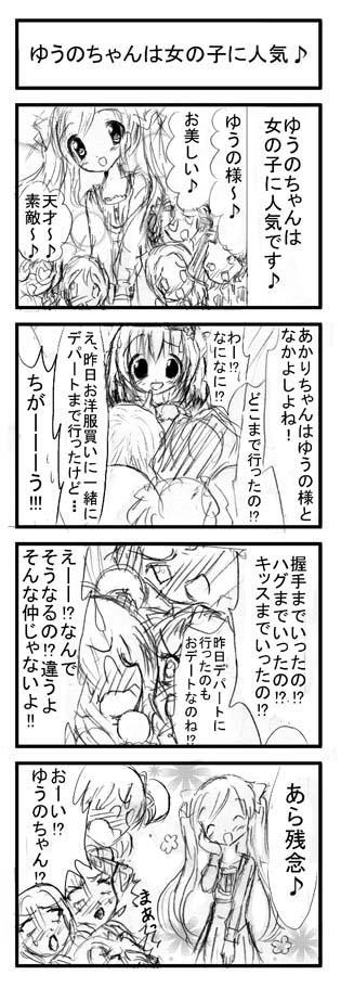 kyattunaito4komayuunoakari_20160704204301fc7.jpg