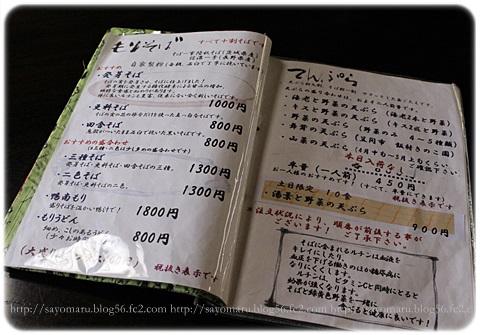 sayomaru18-313.jpg