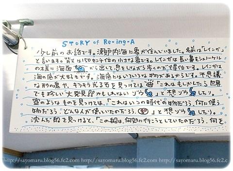 sayomaru18-490.jpg