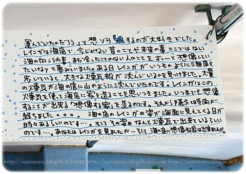 sayomaru18-491.jpg