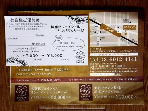 sayomaru18-670.jpg