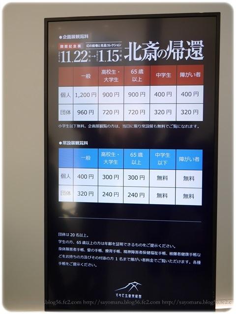 sayomaru18-990.jpg