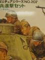 ソビエト歩兵進撃セットの山崎努