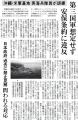 沖縄・米軍基地で英海兵隊員が訓練 安保条約に違反