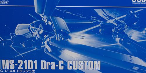 hguc_draccustom003.jpg