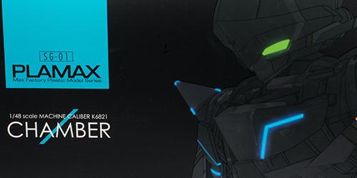 plamax_chamber004.jpg