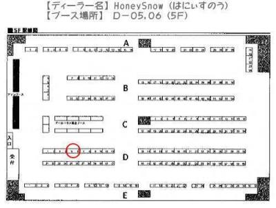 11/20【AK-GARDEN11】 ブース場所決定!! 【HoneySnow】 D-05.06