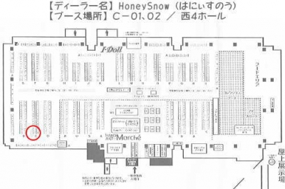 【I・DOLL VOL.48】参加します!! 【HoneySnow】 C-01.02