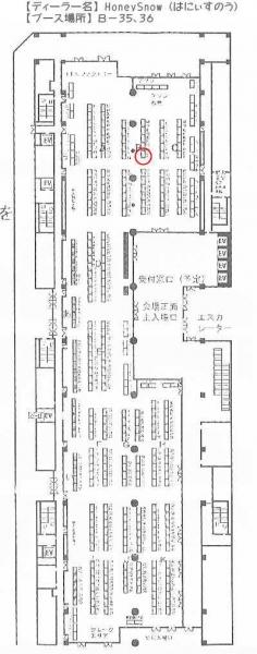 1/15 【ドールショウ48冬 池袋】参加します!! 【HoneySnow】 B-35.36
