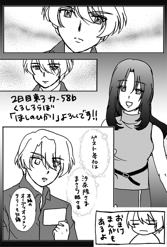 スタゲ10周年本宣伝