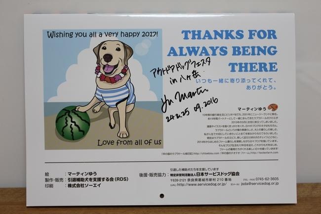 引退犬カレンダー 002