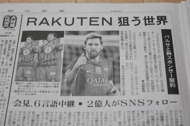 バルサ新聞 001
